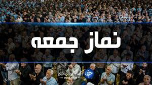 نماز جمعه فردا دوم مهر ماه در مهاباد برگزار نمیشود
