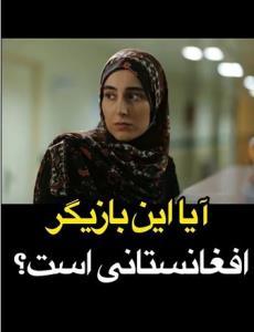 آیا این بازیگر افغانستانی است؟