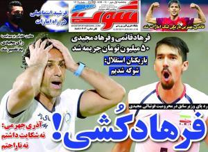 بازیکنان استقلال: شوکه شدیم