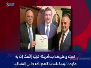 سیاست های متناقض اردوغان: حمایت از قدس در ترکیه، حمایت از رژیم صهیونیستی در نیویورک!