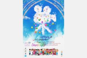 اعلام فیلمهای بلند بخش مسابقه جشنواره کودک و نوجوان