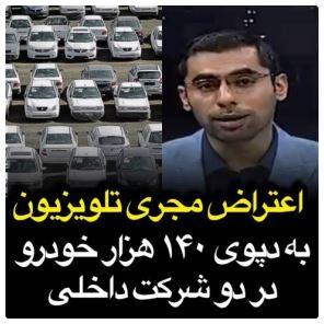 اعتراض مجری تلویزیون به خودروسازان: مردم همه کلک های شما را می دانند