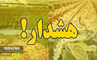هشدار هواشناسی در زنجان