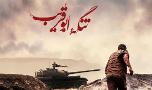 نقد و بررسی فیلم تنگه ابوقریب اثر بهرام توکلی