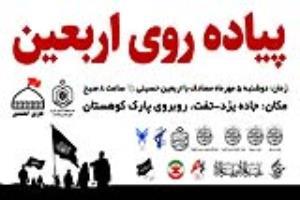 اجتماع عزاداران اربعین حسینی در یزد برگزار میشود
