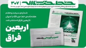 شماره جدید خط حزبالله؛ اربعین فراق
