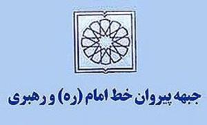 احتمال تغییر در هیئت رئیسه جبهه پیروان خط امام و رهبری