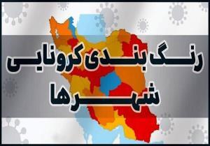 شهرستان زنجان رخت قرمز کرونا را از تن درآورد