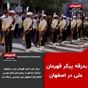 بدرقه پیکر علی لندی، نوجوان قهرمان ایذهای در اصفهان