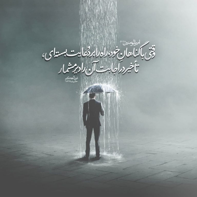 طرح/ با گناهان خود راه را بر دعایت بسته اى