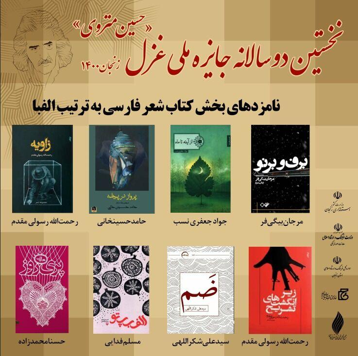 معرفی نامزدهای بخش کتاب شعر فارسی به انتخاب داوران جایزه ملی غزل