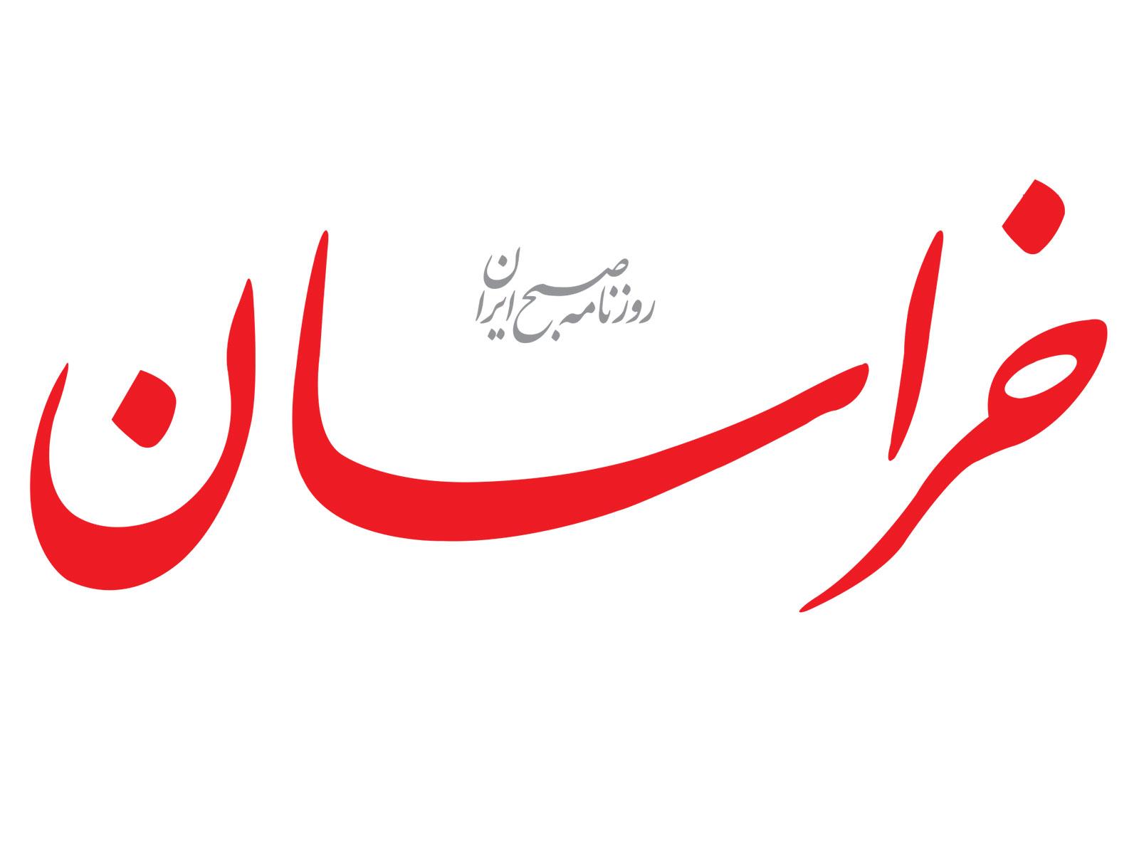 سرمقاله خراسان/ الزامات کار و کار و کار
