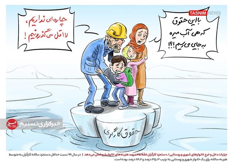 کاریکاتور/ با این حقوق که هی آب میره به جایی میرسیم؟!