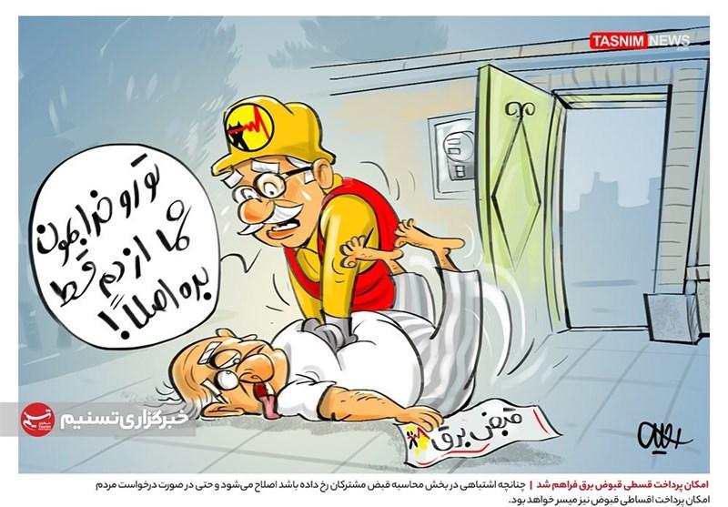 کاریکاتور/ قبض برق قسطی!