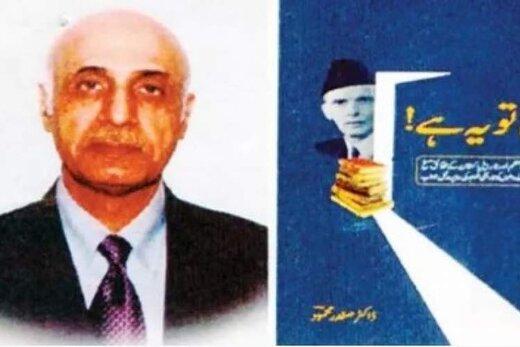 صفدر محمود، نویسنده و مورخ پاکستانی درگذشت
