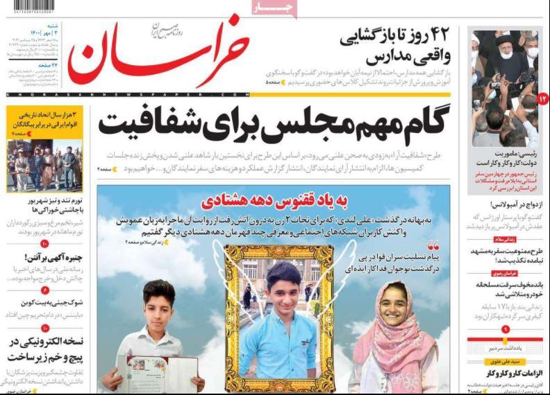 روزنامه خراسان/ گام مهم مجلس برای شفافیت