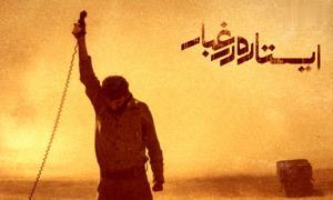 نقد و بررسی فیلم ایستاده در غبار ساخته محمدحسین مهدویان