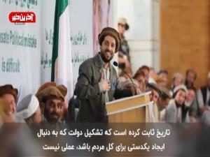 احمد مسعود: برای عدالت، آزادی و حقیقت میجنگم