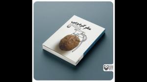«مقر گردویی» در بازار کتاب