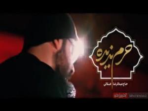 «حرم ندیده» با نوای حاج عبدالرضا هلالی