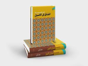 ترجمه فارسی کتاب
