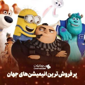پرفروش ترین انیمیشنهای جهان