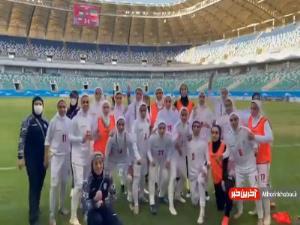 جشن جالب صعود تیم بانوان ایران