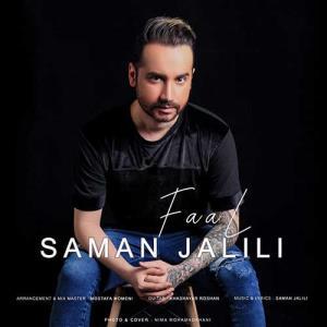 آهنگ جدید/ «فال» سامان جلیلی شنیدنی شد