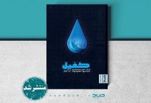 نگاهی کوتاه به زندگی حضرت ابوالفضل با «کفیل»