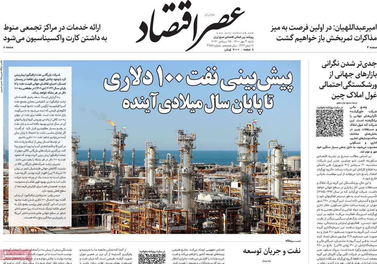 صفحه اول روزنامه عصر اقتصاد