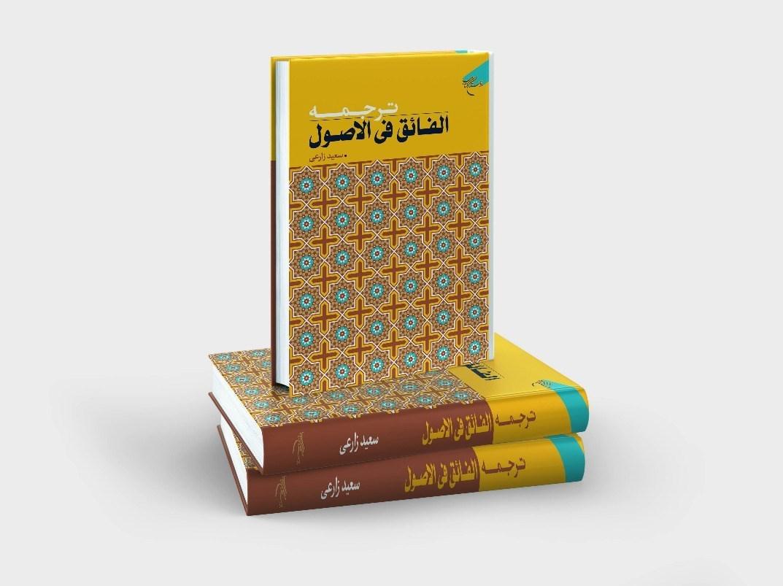 ترجمه فارسی کتاب الفائق فی الاصول چاپ شد