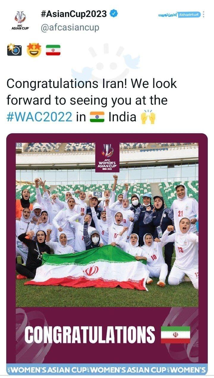 واکنش صفحه توئیتر جام ملتهای آسیا به پیروزی بانوان ایرانی