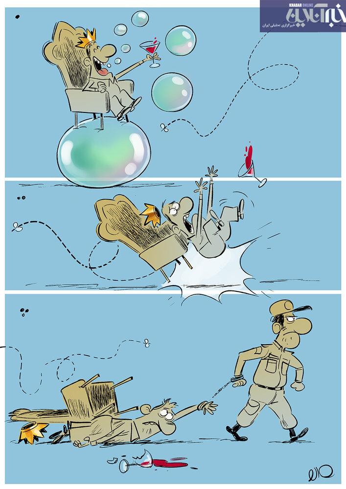 کاریکاتور/ عاقبت سلطان شراب را ببینید!