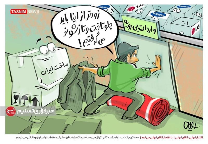 کاریکاتور/ با افتخار کالای ایرانی میخرم