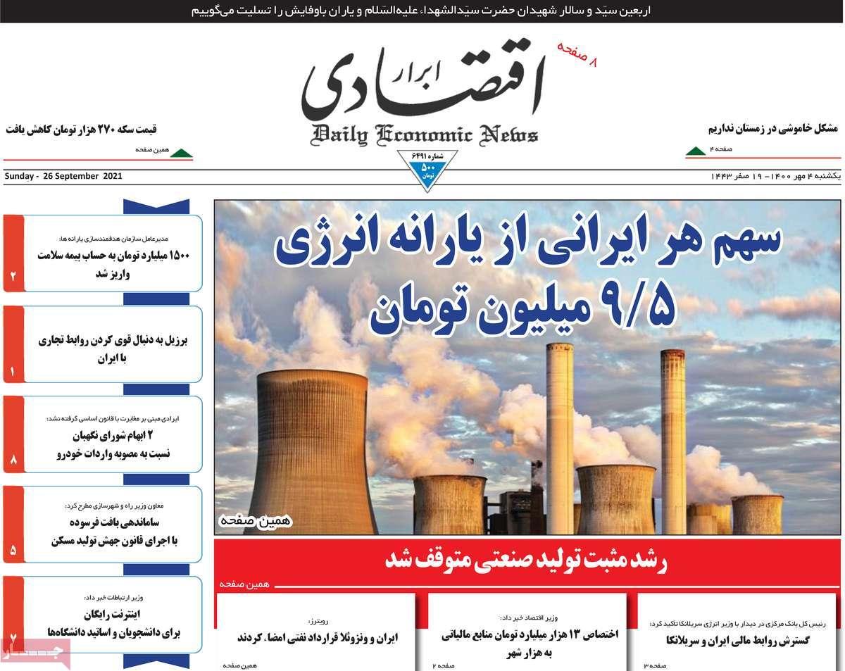 صفحه اول روزنامه  ابرار اقتصادی