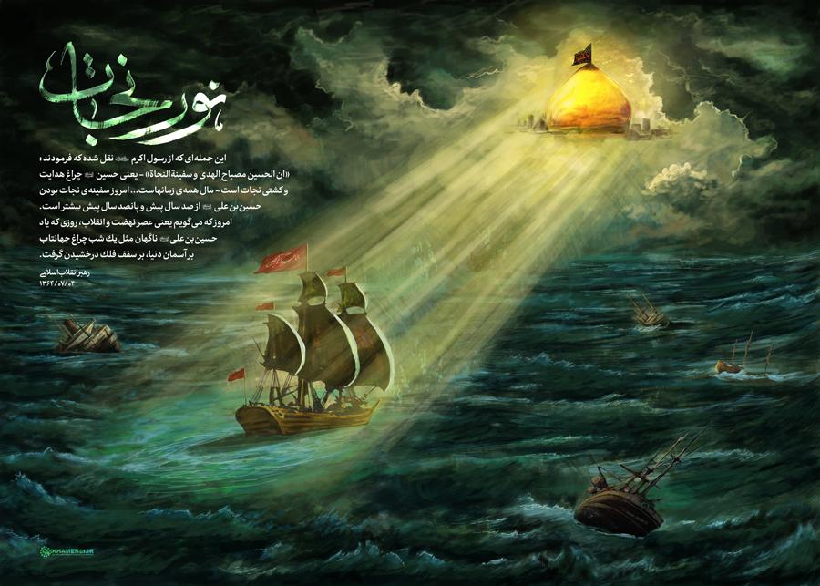 طرح/ حسین(ع) کشتی نجات همهى زمانهاست