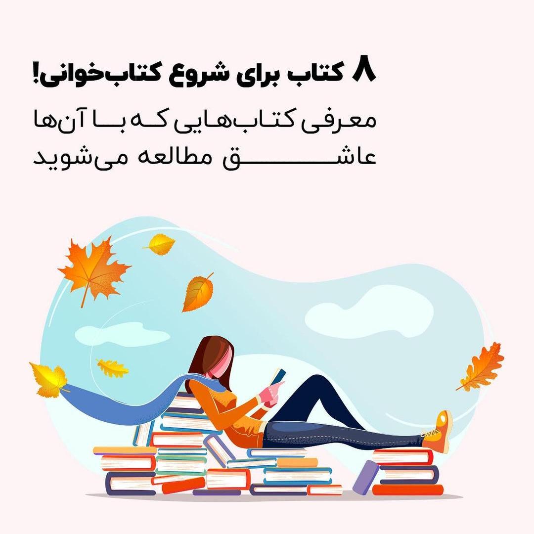معرفی 8 کتاب برای شروع کتابخوانی!