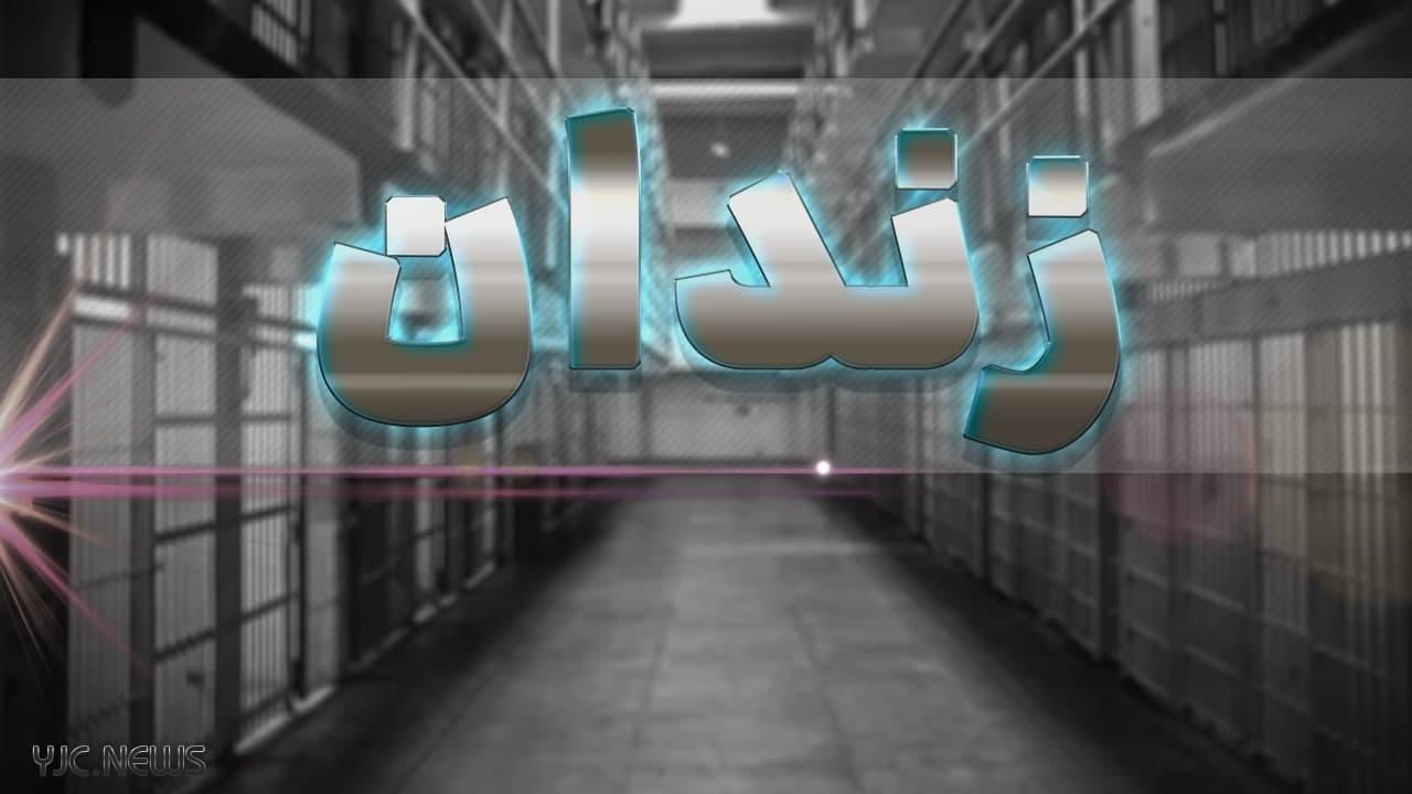 ۱۷۶۶ خانواده در آذربایجانشرقی هزینه اموات خود را صرف آزادی زندانیان کردند