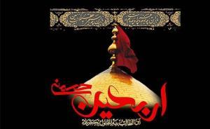 اعمال شب و روز اربعین حسینی