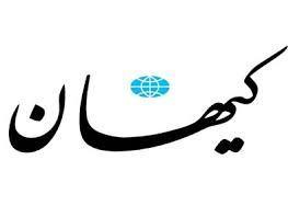 سرمقاله کیهان/کشید از ته دل آه و گفت؛ قسمت نیست!
