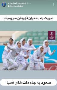 واکنش عجیب نایبرئیس زنان به صعود به جام ملتها!