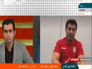 صحبتهای محمد ناظم الشریعه سرمربی تیم ملی فوتسال ایران قبل از بازی برابر قزاقستان