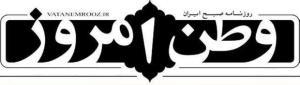 سرمقاله وطن امروز/ تبریک به زبان فارسی!