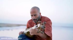 موزیک ویدئوی «شراب شیراز» با تارنوازی میلاد درخشانی