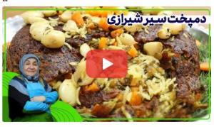 روش تهیه دمپخت سیر، غذای سنتی ایرانی