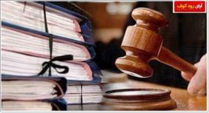 محکومیت ۴۳ میلیاردی متخلفان اقتصادی در کهگیلویه و بویراحمد