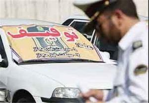 هشدار برای رانندگان پرخطر، توقیف ۳ ماهه خودرو