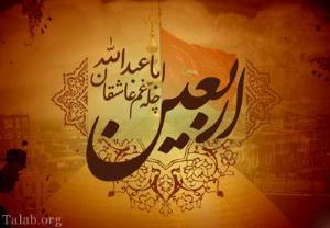 متن و پیامک تسلیت اربعین حسینی (ع)