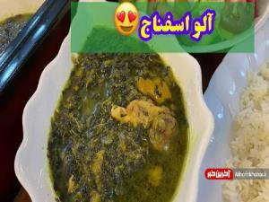 خورشت آلو اسفناج، غذای خوشمزه ایرانی