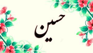 انتخاب اسم؛ معنی اسم «حسین» چیست؟